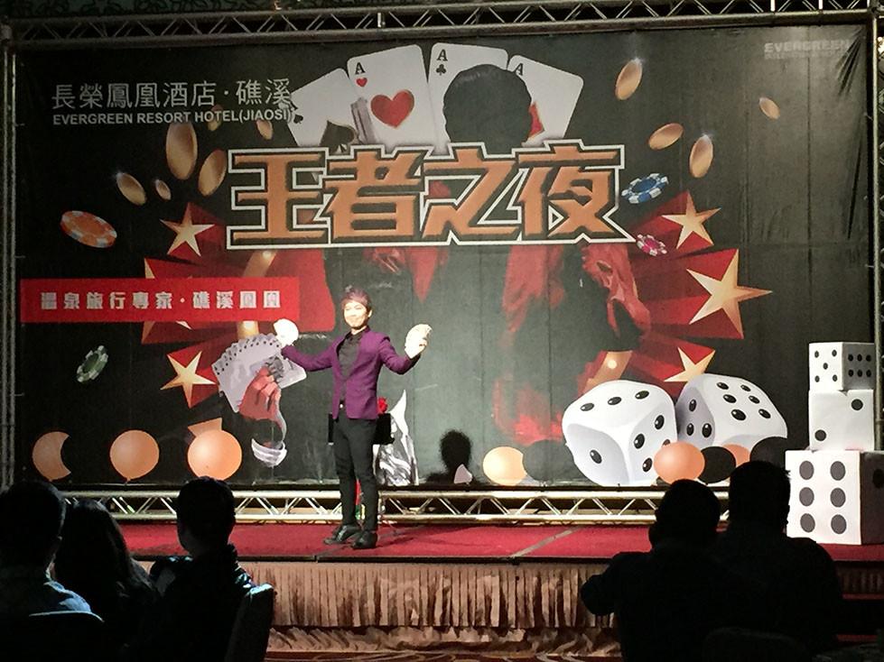 魔術表演活動規劃
